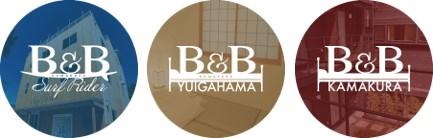 B&B SurfRiderとB&B YUIGAHAMAとB&B KAMAKURA
