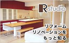 R(アール)スタジオ