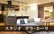 スタジオ デラ・カーサ 土地探し+注文建築