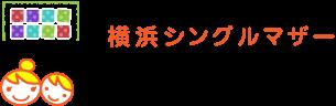 Mama & Kids Home 横浜シングルマザー「住まい相談」デスク