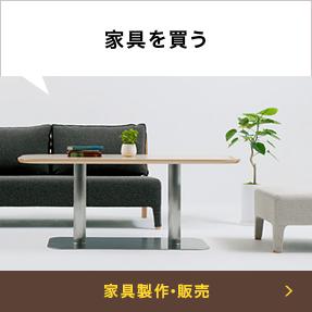 家具製作・販売