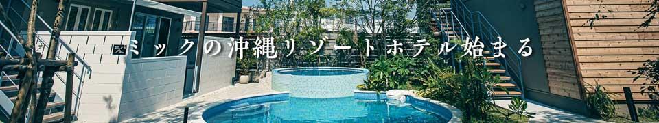 ミックの沖縄リゾートホテル始まる