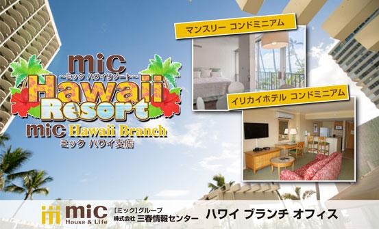 ハワイ ブランチ オフィス
