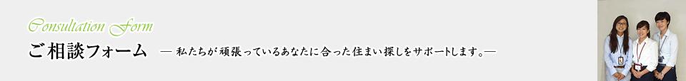 横浜働く女性 「住まい相談」デスク ご相談フォーム