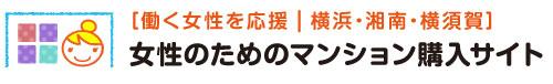 Mama & Kids Home 横浜働く女性「住まい相談」デスク