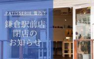 パティスリー雪乃下鎌倉駅前店 閉店のお知らせ