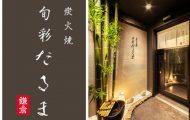 横浜・関内に本格炭火焼料理と創作料理をコースで味わう「炭火焼 旬彩だるま」オープン