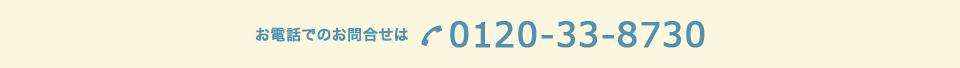 カスタマーセンターへのお電話でのお問合せは0120-319-021
