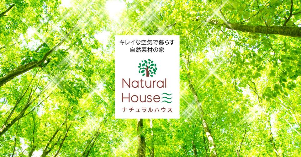 キレイな空気で暮らす自然素材の家 ナチュラルハウス