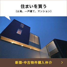 新築・中古物件購入仲介(土地、一戸建て、マンション)