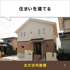 注文住宅建築